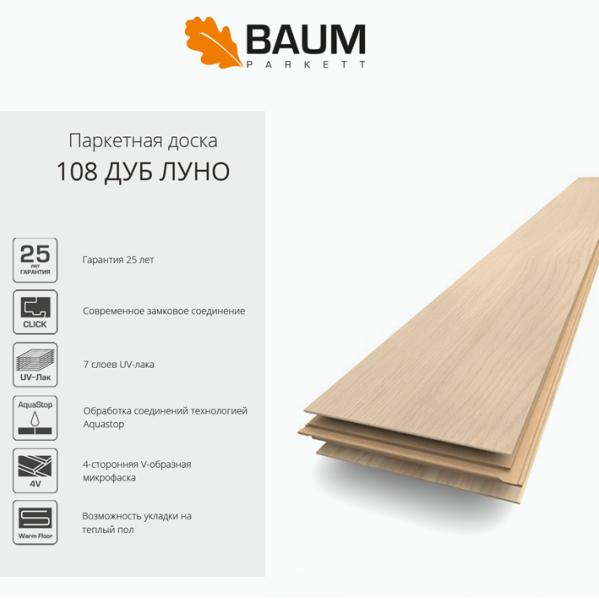 Паркетная доска Baum Comfort Eco 108 Дуб Луно №2