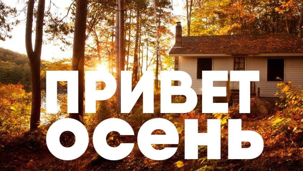 """Акция """"Привет осень"""""""