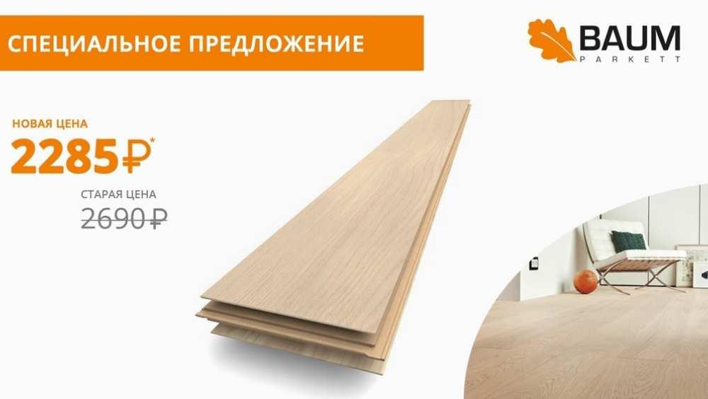 Распродажа BAUM Comfort Eco 108 Дуб Луно