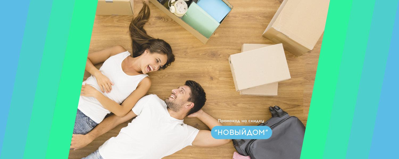 Изображение Новоселам -10%