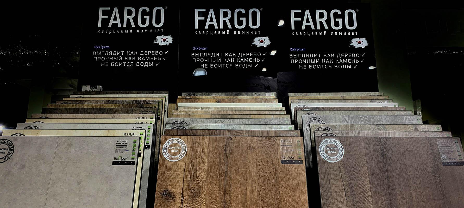 Fargo в интернет-магазине Мегаполия