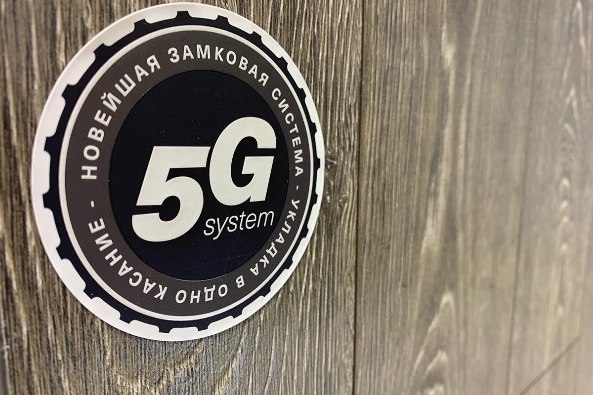 5G замковая система